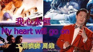 我心永恒 My heart will go on 周维二胡演奏