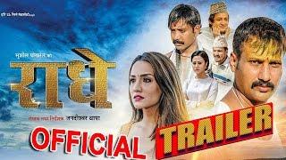 RADHE | राधे - New Nepali movie 2017 - TRAILER | Release on Baishak 1st/Apr 14