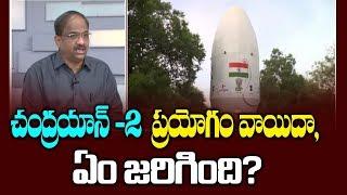 చంద్రయాన్ -2 ప్రయోగం వాయిదా, ఏం జరిగింది?   Why Chandrayaan-2 Launch Postponed?  