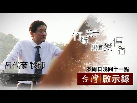 台灣啟示錄 全集20170508 - 竹聯殺手收刀入鞘,黑道變傳道!