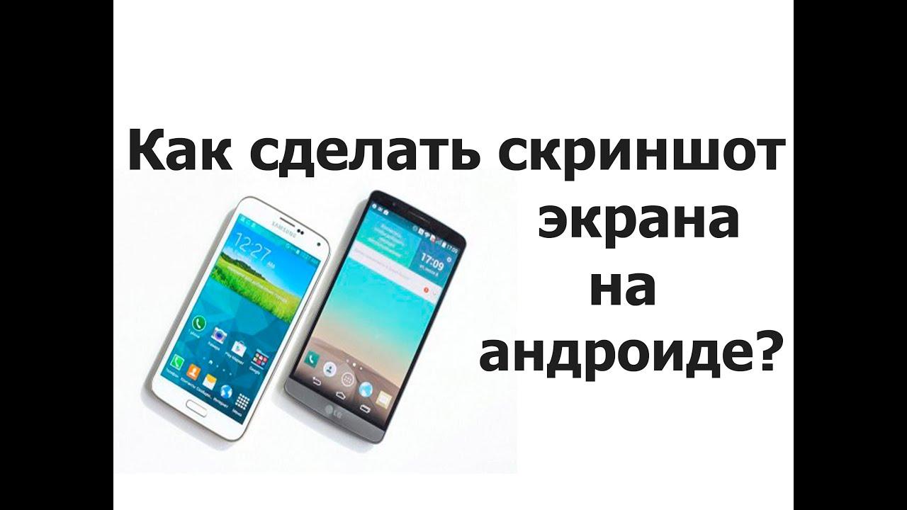 Как сделать скриншот экрана на смартфоне или. - Samsung 71