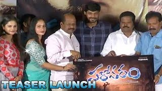 Sarovaram Movie Teaser Launch | Latest Telugu Movies - Sillymonks Tollywood