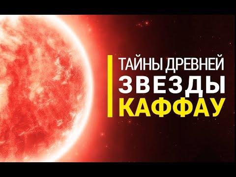 Тайны древней звезды Каффау