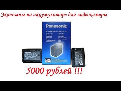 Экономия 5000 рублей на аккумуляторе. Как сэкономить 5000 покупая аккумулятор для камеры