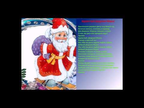Здравствуй Дедушка Мороз - Детская песня
