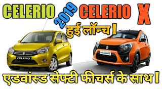 MARUTI SUZUKI CELERIO AND CELERIO X 2019 LAUNCHED !! WITH ADVANCED SAFTY FEATURES #Narru'sAutoVlog's