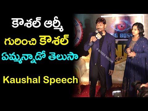 Kaushal Sensational Comments on Kaushal Army | Kaushal Celebrations Video #9RosesMedia