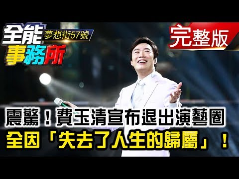 台灣-夢想街之全能事務所-20180927 震驚!費玉清宣布退出演藝圈 全因「失去了人生的歸屬」!