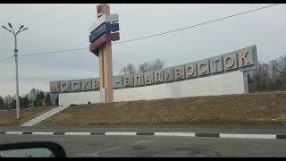 Дорога Хабаровск-Чита, это капец  2тыс/км, Часть 3
