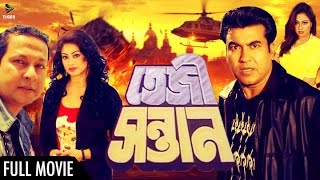 Tezi Santan | Full Length Bengali Movie (Official) | Manna | Popy | Bapparaz | Antara