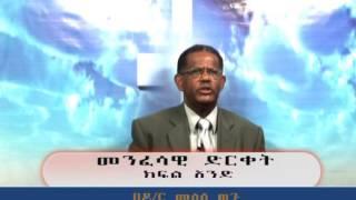 Menfesawi drket Preaching by Melese Wegu - AmelkoTube.com