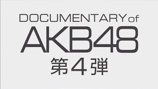 Documentary of AKB48: Show must go on - 特報/DOCUMENTARY of AKB48 The time has come / AKB48[公式]