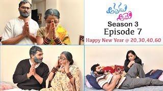 Athadu Aame (He & She) | Latest Telugu Comedy Web Series | Season 3 | Episode 7 | Chandragiri Subbu