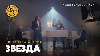 Клип Дискотека Авария - Звезда