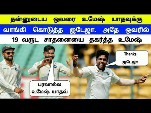 19 வருட சாதனை ஜடேஜாவால் செய்த உமேஷ் யாதவ் | Umesh Yadav Ten Wickets Test Record | Umesh Yadav 10