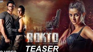 Rokto Bangla Movie Trailer 2016  Pori Moni Hot Scene Bengali Film Rokto