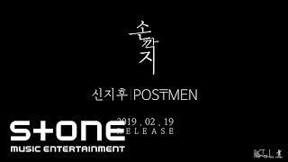신지후 (Shin Ji Hoo) (포스트맨 (POSTMEN)) - 손깍지 (Clasped hands) (Teaser)