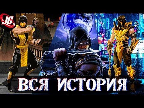 ВСЯ ИСТОРИЯ МОРТАЛ КОМБАТ - ОТ ЛИЦА СКОРПИОНА! | MORTAL KOMBAT 11