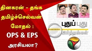 Puthu Puthu Arthangal: தினகரன் - தங்க தமிழ்ச்செல்வன் மோதல் : OPS - EPS அரசியலா? | TTV | 26/06/2019