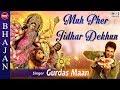 Download Muh Pher Jidhar Dekhun with Lyrics - Gurdas Maan - Sing Along - Mata Bhajans MP3 song and Music Video