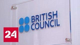 Завлекай и властвуй: мягкая сила Британского совета больше не действует в России - Россия 24