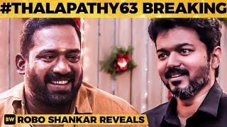 Thalapathy63 Breaking: Thalapathy Vijay-யே சொல்லிட்டாரு  – Robo Shankar Reveals