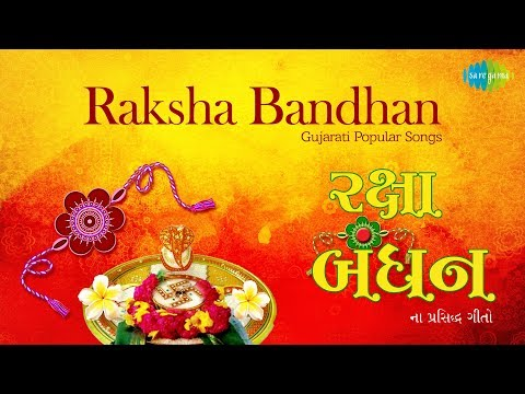 Songs - Bhai Ben - Indian Festival - Gujarati Songs - Rakhi Songs