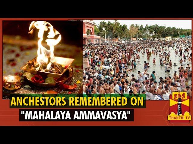Ancestors Remembered On Mahalaya Amavasya - Thanthi TV
