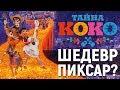 Тайна Коко – ЛУЧШИЙ МУЛЬТФИЛЬМ 2017 ГОДА (обзор)