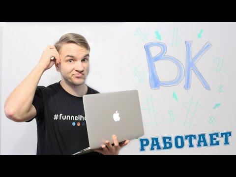 Реклама ВКонтакте, когда в кармане всего 1000 р. Странно, но работает.