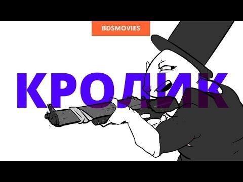 BDSMovies - Кролик