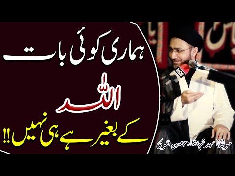 Hamari Koi Baat Siwa-E-Khuda Nahin !! | Maulana Syed Shahenshah Hussain Naqvi | 4K