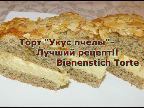 """Торт """"Укус пчелы""""-Лучший рецепт!!/ Bienenstich Torte"""