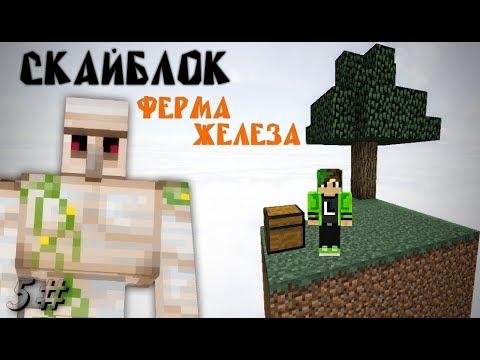 МАЙНКРАФТ ВЫЖИВАНИЕ НА ОСТРОВЕ СКАЙБЛОК #5 ФЕРМА ЖЕЛЕЗА