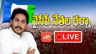YSRCP LIVE | Chilakaluripet YSRCP Leaders Protest LIVE | YS Jagan | AP Elecctions