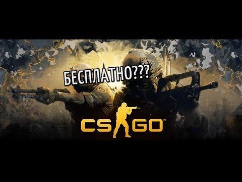 Как получить CS GO бесплатно???(Гайд)