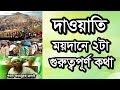 Download Bangla Waz Dawati Moydane 2ti Guruttopurno Kotha by Shaikh Amanullah Madani | Free Bangla Waz in Mp3, Mp4 and 3GP
