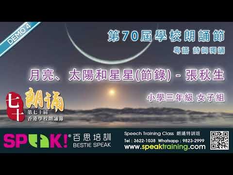 月亮、太陽和星星(節錄) 張秋生 – 粵語朗誦示範 (第70屆香港學校朗誦節)