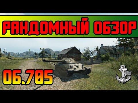 World of Tanks ⚓ ОБЪЕКТ 705 ⚓ РАНДОМНЫЙ ОБЗОР