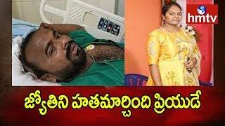 జ్యోతిని హతమార్చింది ప్రియుడే | Guntur Jyothi Case Updates | hmtv