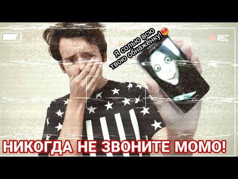 НИКОГДА НЕ ЗВОНИТЕ МОМО ПО WHATSAPP МОМО ИЗДЕВАЕТСЯ ЗВОНОК MOMO,ЧТО-ТО ПОШЛО НЕ ТАК