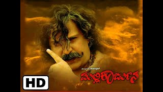Romeo - Mallikarjuna 2011: Full  Kannada Movie