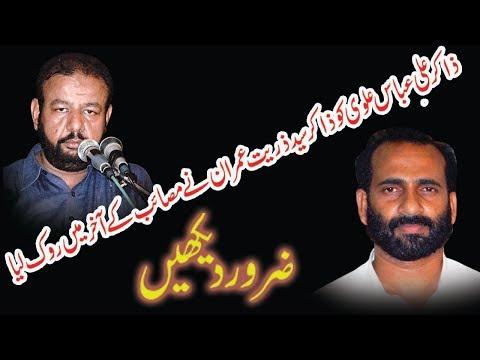 zakir Ali abbas alvi ko zakir zuriat imran ny rouk lya