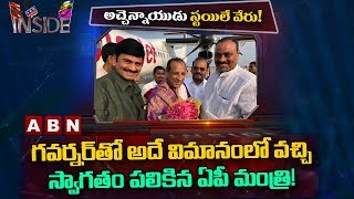 Minister Acham Naidu funny protocol with Governor ESL Narasimhan at airport | Inside