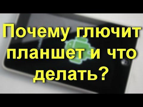 Почему глючит планшет и что делать?