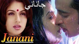 جاناني | الفيلم الكامل مع ترجمات العربية | Janani Full Movie With Arabic Subtitles