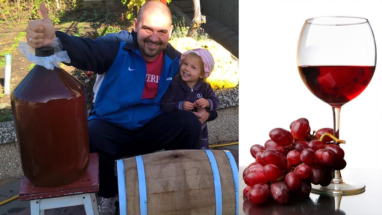 Как сделать вино из винограда домашних условиях рецепт