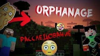 ХЕРОБРИН НА Orphanage! (ft. DanKud & РАтол9!ныч) /Minecraft Легенды