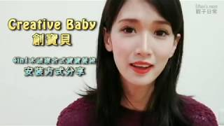 [開箱分享]  安裝方式 / Creative Baby 創寶貝 4in1木頭複合式寶寶餐椅