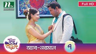 Eid Natok 2017: Abnormal, Episode 7   Mahfuz, Mehjabin, Mishu sabbir    Funny bangla natok